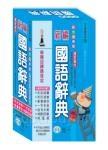 彩色新編國語辭典(32K)