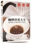 咖啡沖煮大全:咖啡職人的零失敗手沖祕笈