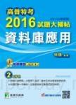 高普特考2016試題大補帖【資料庫應用】(99~104年試題)