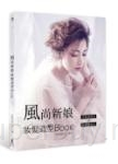 BRIDE's GUIDE TO STYLE:風尚新娘妝髮造型BOOK