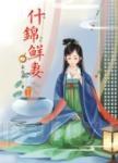 什錦鮮妻 5