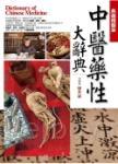 中醫藥性大辭典(典藏精髓版)