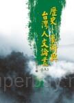 歷史、藝術與台灣人文論叢(8)