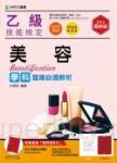 乙級美容學科題庫必通解析(最新版)(附贈OTAS題測系統)