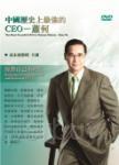 中國歷史上最強的CEO:蕭何