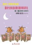 國際小學數學競賽 臺灣代表隊選拔賽試題詳解與評註 第一輯(2000-2007)