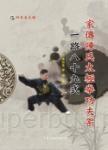 家傳陳氏太極拳功夫架一路八十九式(附DVD)