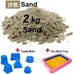 Kids Station Motion Moving Play Sand 2kg (Brown) - MTMS‐BR