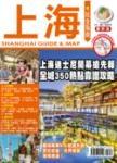 上海玩全指南最新版:上海迪士尼搶先報,全城350熱點靠譜攻略
