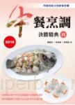 中餐烹調決勝精典(丙)2016(二版)