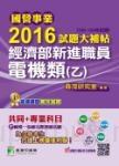 國營事業2016試題大補帖經濟部新進職員【電機類(乙)】(100~104年試題)