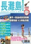 長灘島玩全指南:海天一色度假島嶼浪漫假期 吃喝玩樂163動感遊點攻略【最新版】