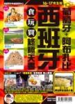 西班牙食玩買終極天書(2016-17版)