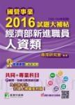國營事業2016試題大補帖經濟部新進職員【人資類】(100~104年試題)