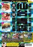 仙台食玩買終極天書(2016-17版)