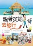 說著英語去旅行(32K彩色軟精裝+1MP3)
