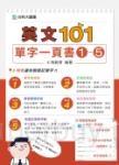 英文101:單字一頁書1-5套書