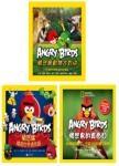 國家地理憤怒鳥生物樂園套書:憤怒鳥的真面目、憤怒鳥環遊世界過佳節、憤怒鳥動物大對決