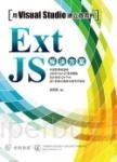用Visual Studio建立商用的Ext JS解決方案