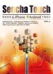 用Sencha Touch輕鬆開發iPhone Android手機程式