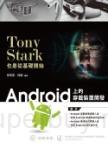 Tony Stark也是從基礎開始:Android上的穿戴裝置開發