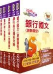 105年【最新版本】臺灣銀行、土地銀行(一般金融人員)套書(贈題庫網帳號、雲端課程)