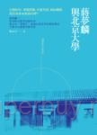 蔣夢麟與北京大學