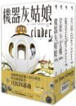 月族四部曲套書(The Lunar Chronicles1-4)