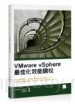 VMware vSphere最佳化效能調校