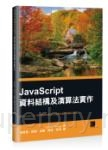 JavaScript資料結構及演算法實作
