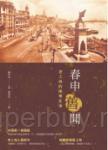 春申舊聞:老上海的風華往事