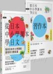 從日本中小學課本學日文+習作本【雙書裝】(附東京音朗讀MP3)