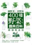 摘野菜‧食野味:400種野菜辨別與食用圖典百科(第三版)