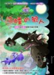 蝙蝠巴特冒險記:古怪的狼人