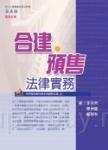 合建‧預售法律實務(六版)