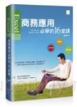 Excel 2013商務應用必學的16堂課(附CD)