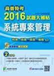 高普特考2016試題大補帖【系統專案管理】(100~104年試題)