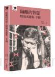 隔離的智慧:殷海光選集‧下(臺大出版中心20週年紀念選輯第10冊)