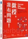 教授,我有問題!:走一場經濟學思辨之旅,釐清52個常見迷思