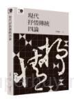 現代「抒情傳統」四論(臺大出版中心20週年紀念選輯第4冊)