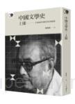 中國文學史‧上(臺大出版中心20周念紀念選輯第1冊)