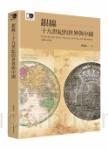 銀線:十九世紀的世界與中國(臺大出版中心20週年紀念選輯第6冊)