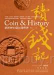 讀錢記:誰把歷史藏在錢幣裡