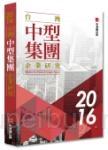 2016年台灣中型集團企業研究