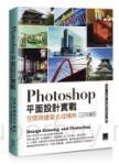 Photoshop平面設計實戰:空間與建築合成精粹(附DVD)