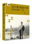是什麼,就說什麼:殷海光選集‧上(臺大出版中心20週年紀念選輯第9冊)