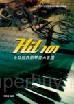 Hit101中文經典鋼琴百大首選(二版)