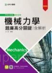 升科大四技機械群機械力學題庫高分關鍵含解析 - 最新版
