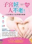 子宮好,人不老!:一生受惠的子宮照護常備書