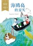 海鷗島的夏天:經典新視界2